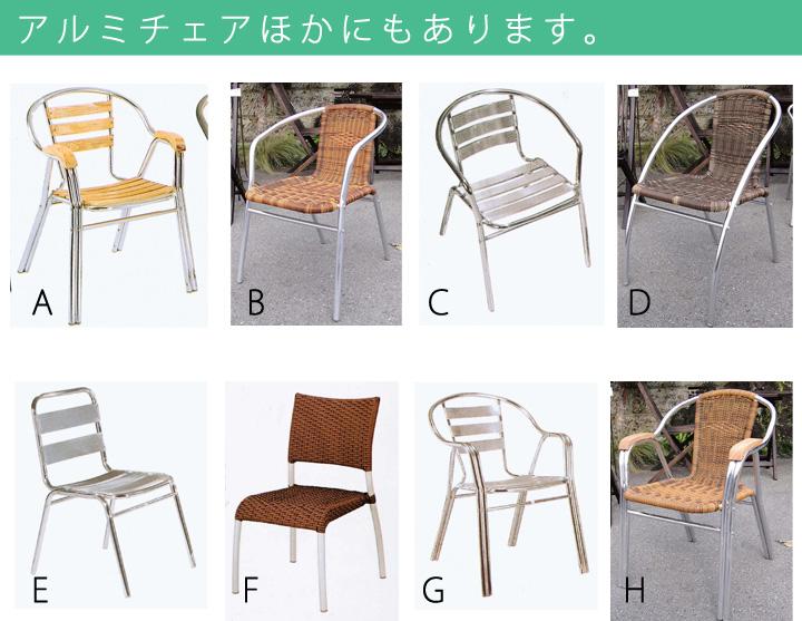 テラス席におすすめの椅子