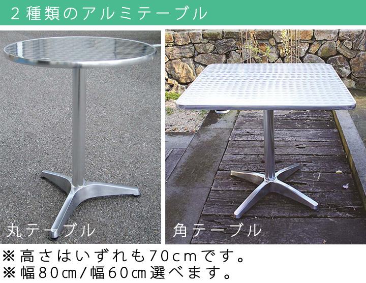 カフェテーブルは丸とスクエアの2種類