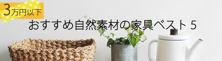 3万円以下おすすめの自然素材の家具ベスト5