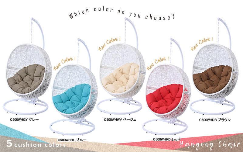 ホワイトカラーのハンギングチェアは5色から選択可能