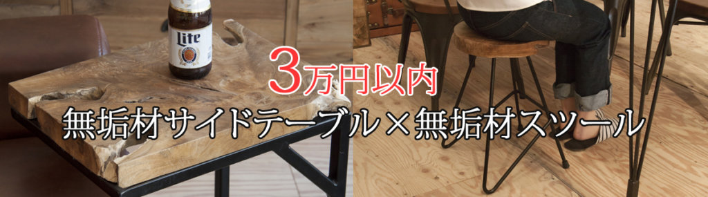 3万円以内で購入できる無垢材サイドテーブル&無垢材スツール