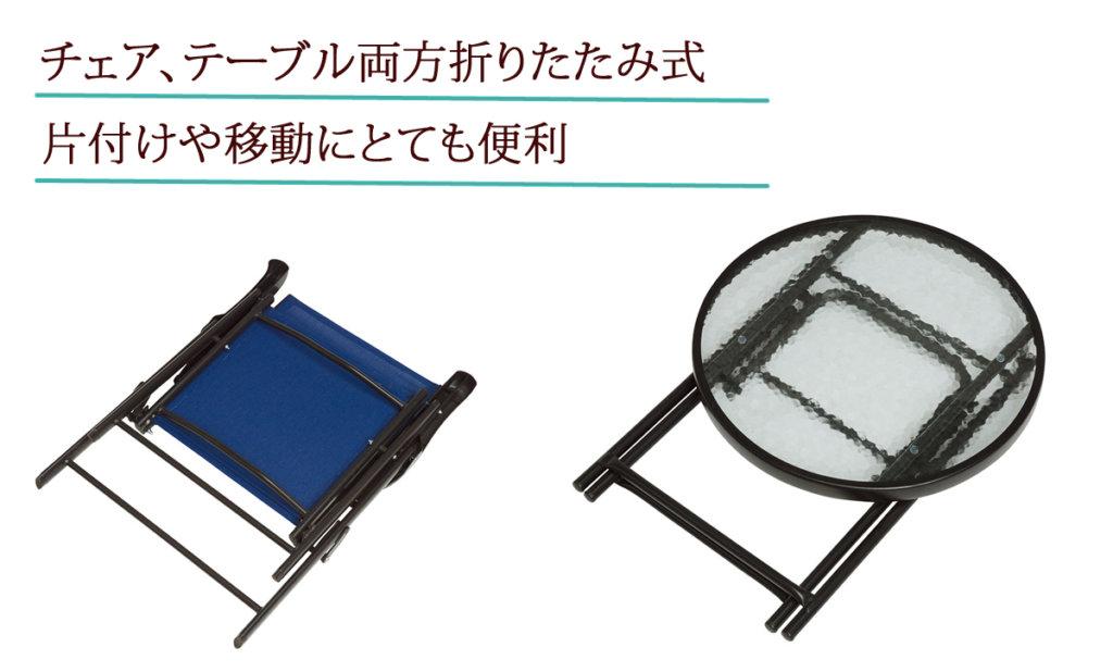 折りたたみ式のガーデンテーブル&チェア