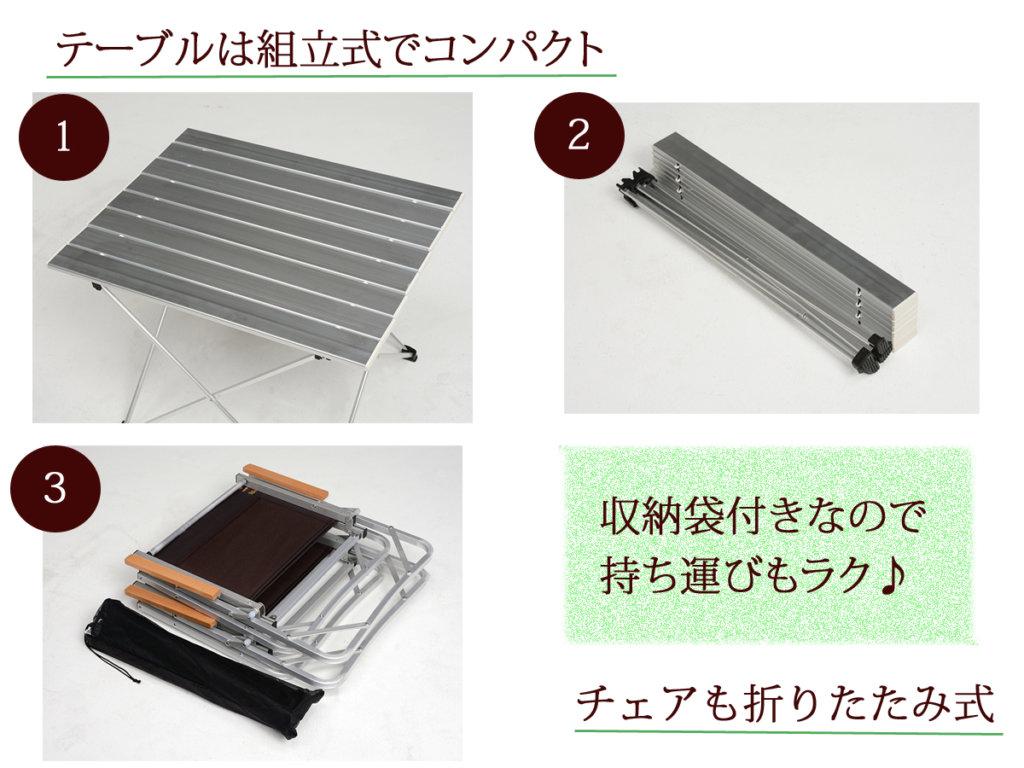 折りたたみ式でコンパクトになるアルミテーブルとチェア