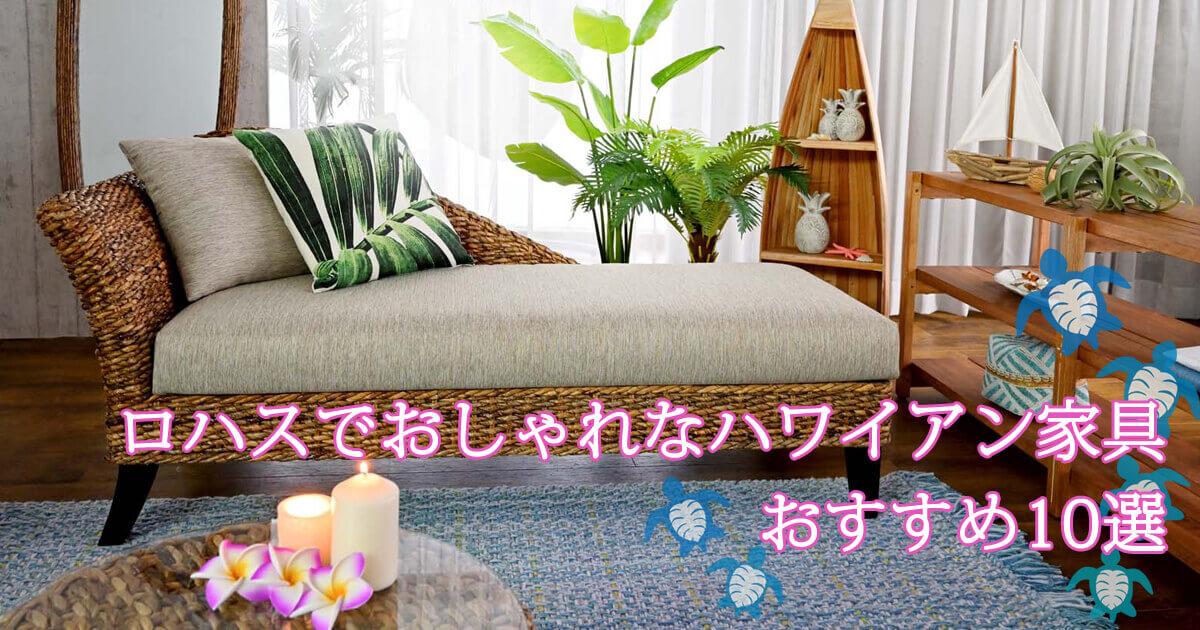ロハスでおしゃれなハワイアン家具おすすめ10選