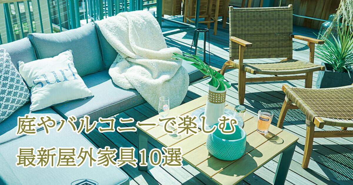 庭やバルコニーで楽しむ最新屋外家具10選【特集】