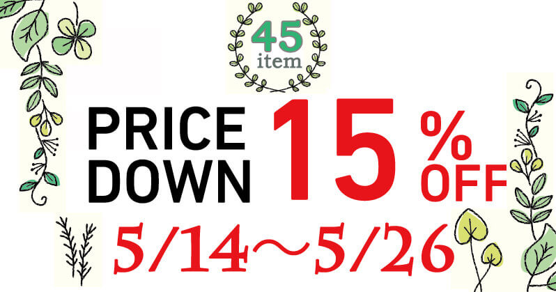 期間限定セール。5/14~5/26まで