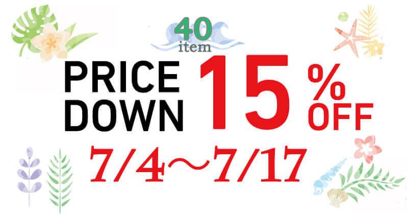 期間限定セール2020年7月