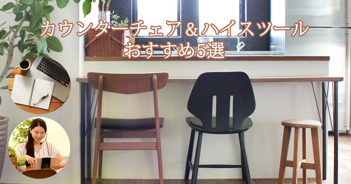 カウンターチェア&ハイスツールおすすめ5選【特集】