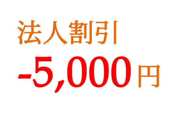 法人割引5000円