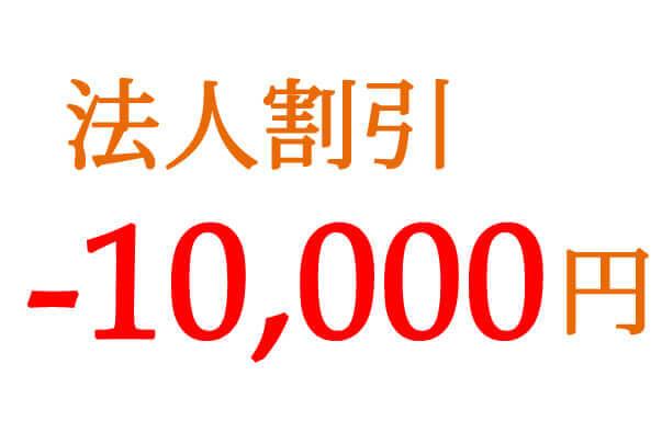 法人割引-10,000円
