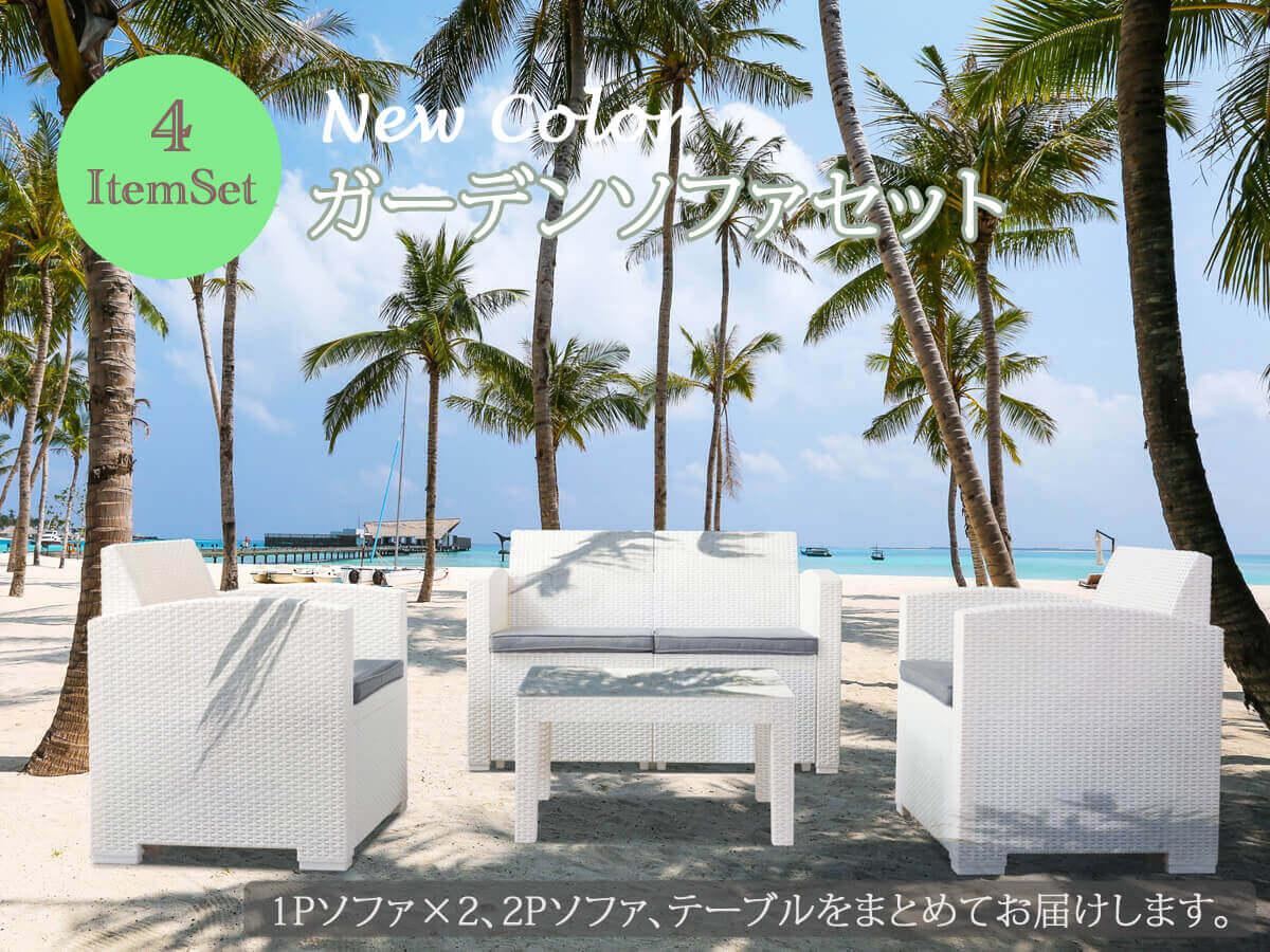 屋外用ガーデンソファ4点セット ホワイトカラーが新発売